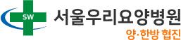 서울우리요양병원 - 양·한방 협진